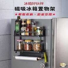 【購旺旺】磁吸式冰箱置物架/收納架(附掛鈎)雙層