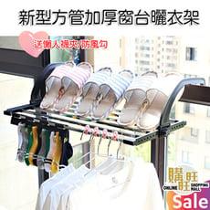 【購旺旺】新型方管加厚窗台曬衣架