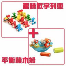 【目川文化】【木製教玩具】手腦並用益智組04 - 趣味數字列車+平衡積木船