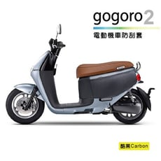 電動機車防刮套-Carbon( gogoro2系列適用 保護套 )