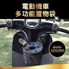 電動機車多功能置物袋(GOGORO適用 收納袋)