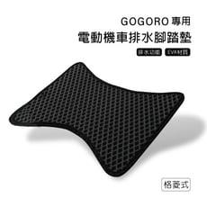 電動機車排水腳踏墊/gogoro2 gogoro3 免鑽孔專用