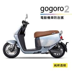電動機車防刮套-透明( gogoro2系列適用 保護套)