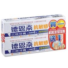 【德恩奈】抗敏感三效牙膏130g(周年慶特殺組 買一送一)