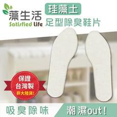 台灣製珪藻土除臭除濕鞋片(1入=1雙)