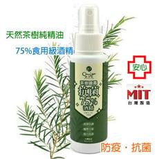 茶樹精油抗菌噴霧100ML (採用茶樹3%精油+75%食用級酒精) 防護 抗菌 防疫 抗菌洗手液