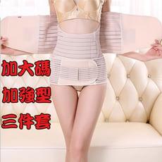 孕婦產後束腹帶加強型收胃帶+束腹帶+骨盆帶三件組束腰帶