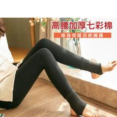 七彩棉加厚加絨大碼顯瘦保暖褲襪內搭褲踩腳褲