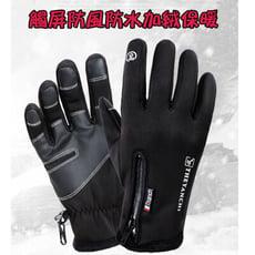 戶外觸屏加絨防風防水拉鍊手套男女登山滑雪保暖手套
