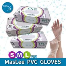 MasLee一次性PVC醫療級手套 SML