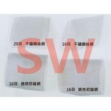 (免運) 20目2.5尺寬 GD02-25RL 不銹鋼紗窗網 整捲售 SUS304白鐵網 紗門網紗網