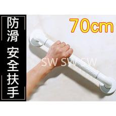 2405 安全扶手 70cm ABS 牙白 防滑 一字型扶手 c型 浴室扶手 廁所扶手 浴缸扶手防滑