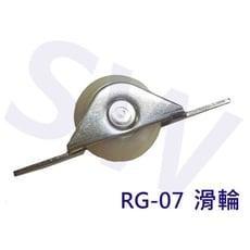 RG-07 船型塑膠輪 塑膠輪 大同鋁門輪 大同調整輪 滑輪 紗窗輪 氣密窗輪 紗門輪 培林塑膠輪