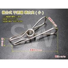CH006不鏽鋼衣夾(小-10入)晾衣夾 不銹鋼曬衣夾 不鏽鋼夾 晒衣夾 彈簧夾 防風夾 吊衣夾