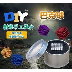 ED002 巴克球5MM 216顆 鐵盒裝 鍍鎳本色 釹鐵硼 磁力球 魔力磁球魔方 磁珠