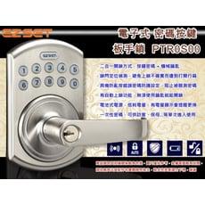 EZSET東隆電子鎖 PTRS0S00 電子式按鍵密碼板手鎖 智能鎖感應鎖 按鍵密碼鎖