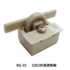 RG-01 1002紗窗調整輪 紗門輪 塑膠輪 滾輪 鋁門輪 鋁窗輪 紗窗輪 滑輪 氣密窗輪 輪子