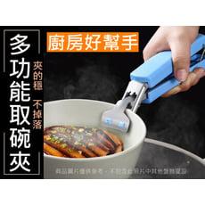 防燙夾 四色可選 取碗夾 不鏽鋼夾碗器 KH002