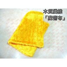 BB003 木質纖維「魔術布」超細纖維雙面吸水抹布 不沾油抺布 擦拭巾 神奇油切毛 顏色隨機出貨