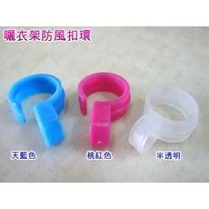 CH002 曬衣桿專用防風扣-小(10入 半透/桃紅/天藍)衣架扣 衣架防風勾 防風扣環