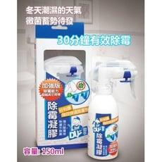 KE001除霉凝膠 除菌發霉 矽利康發黴凝膠 矽膠污垢 清潔劑 除霉劑 除黴劑 除霉膏 浴室廚房瓷磚