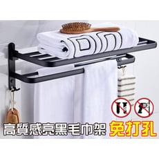 AA094 免打孔 太空鋁60cm 長方形雙層置物架 質感佳 亮黑色 無痕免釘 收納架廚房衛浴衛生間