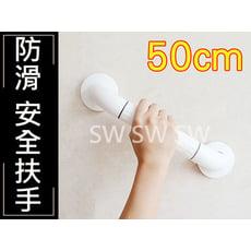 2403 安全扶手 50cm ABS 牙白 防滑 一字型扶手 c型 浴室扶手 廁所扶手 浴缸扶手防滑