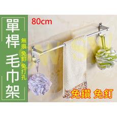 AA084-80cm免打孔 太空鋁毛巾桿 無痕免貼 加厚單桿毛巾架 毛巾置物架 浴室單杆掛浴巾架毛巾