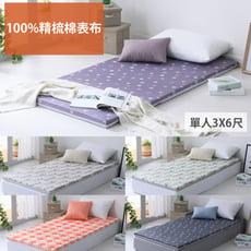 透氣床墊;單人3X6尺;5cm【綜合頁-5款】100%精梳棉表布;LAMINA樂米娜