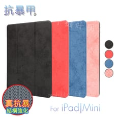2018新3代iPad抗暴甲®️變形 智慧皮套 New iPad  air pro mini 234