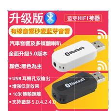 USB喇叭專用雙輸出二合一藍牙5.0音頻接收器 / USB藍牙適配器音樂3.5mm AUX音響升級