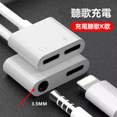 蘋果7/8耳機轉接線iPhone7,8,X,xs轉接頭雙lighting加3.5MM二合一支援ios