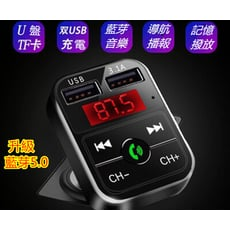 汽車點菸器MP3老車救星 B2車載藍牙免提mp3車充接收器車載MP3藍牙播放器藍芽5.0MP3