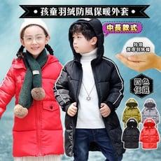 長版羽絨棉兒童防風厚暖外套