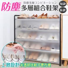 防塵多層組合鞋架-短款