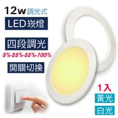 【LED調光崁燈】LED 12W 崁燈