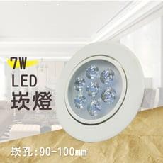 【LED崁燈】LED 7W 杯燈 投射燈 崁燈 含變壓器