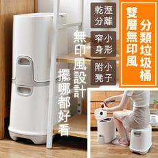 雙層組合多功能無印風垃圾桶 (垃圾桶/廚餘桶/回收桶/收納桶/乾溼分類垃圾桶)