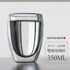 MATSUMOTO 雙層玻璃杯 保溫隔熱杯 高硼矽耐熱杯 350ml 禮物 禮品