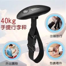 行李秤 無背光 出國旅行 附電池 可攜式 吊勾秤 手提秤 旅行必備