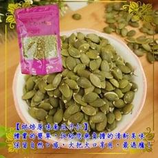 【食尚三味】烘焙原味南瓜子仁 1包300g