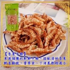 【食尚三味】香蔥中蝦 1包250g