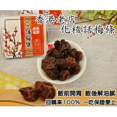 香港老店 化核話梅條(190g)