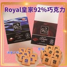 🇰🇷 韓國 ROYAL 皇家92%高純度巧克力 1盒22片入