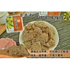 香港老店甘草檸檬皇 150g