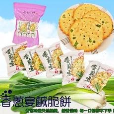 香蔥宴鹹脆唰嘴蘇打餅乾 1袋600g(20入)