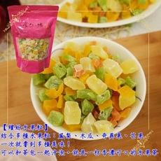 【食尚三味】繽紛水果粒 1包500g