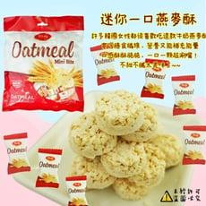 【韓國熱銷】RICHY迷你燕麥餅乾 Oatmeal mine bite 一口燕麥酥