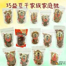 團購美食巧益豆干系列任選 1包