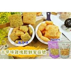 【食尚三味】古早味雞塊鬆餅任選 600g